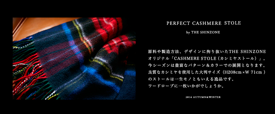 NEWS_PERFECT-CASHMERE1_2_20160831