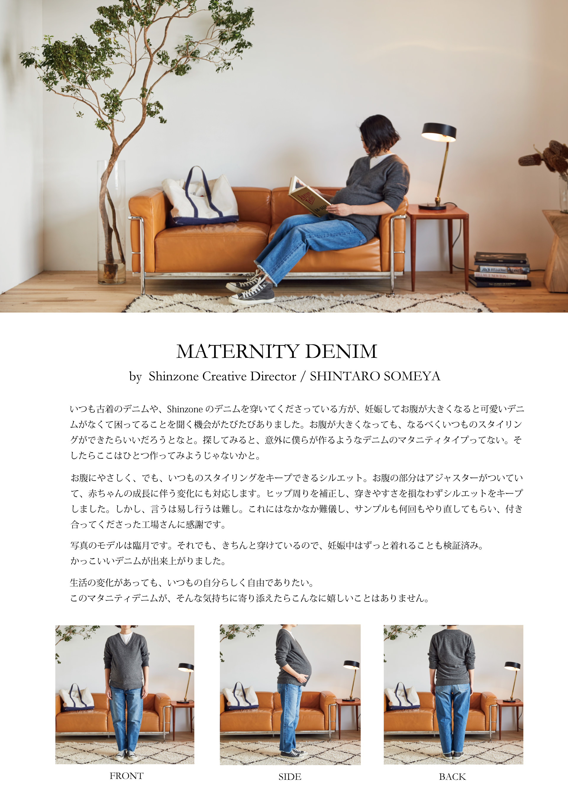 NEWS_MATERNITYDENIM_20170331