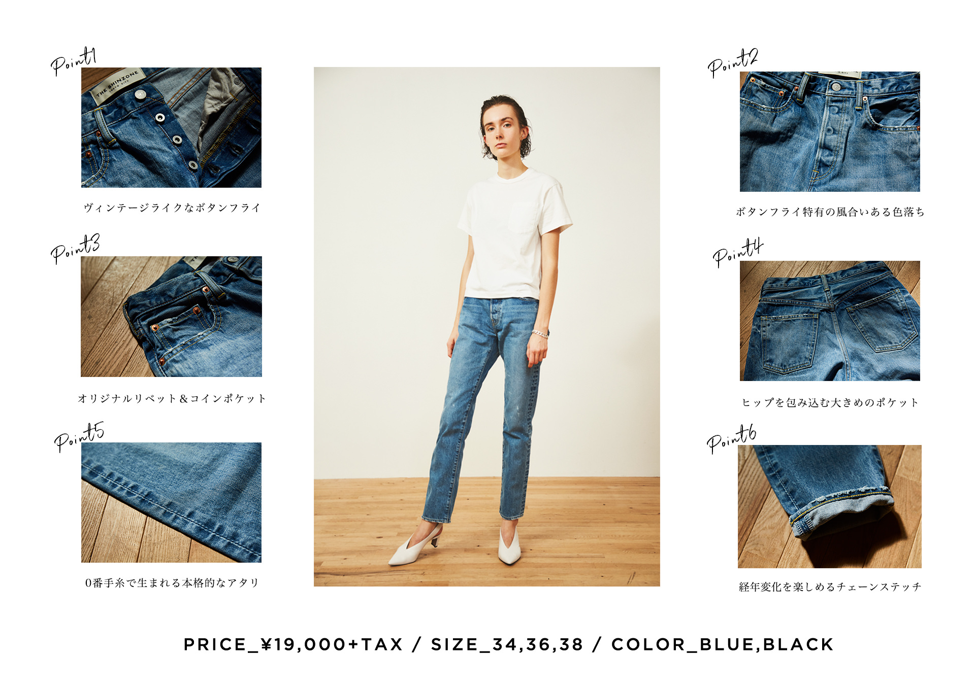 NEWS_GENERAL-JEANS_20180221_03