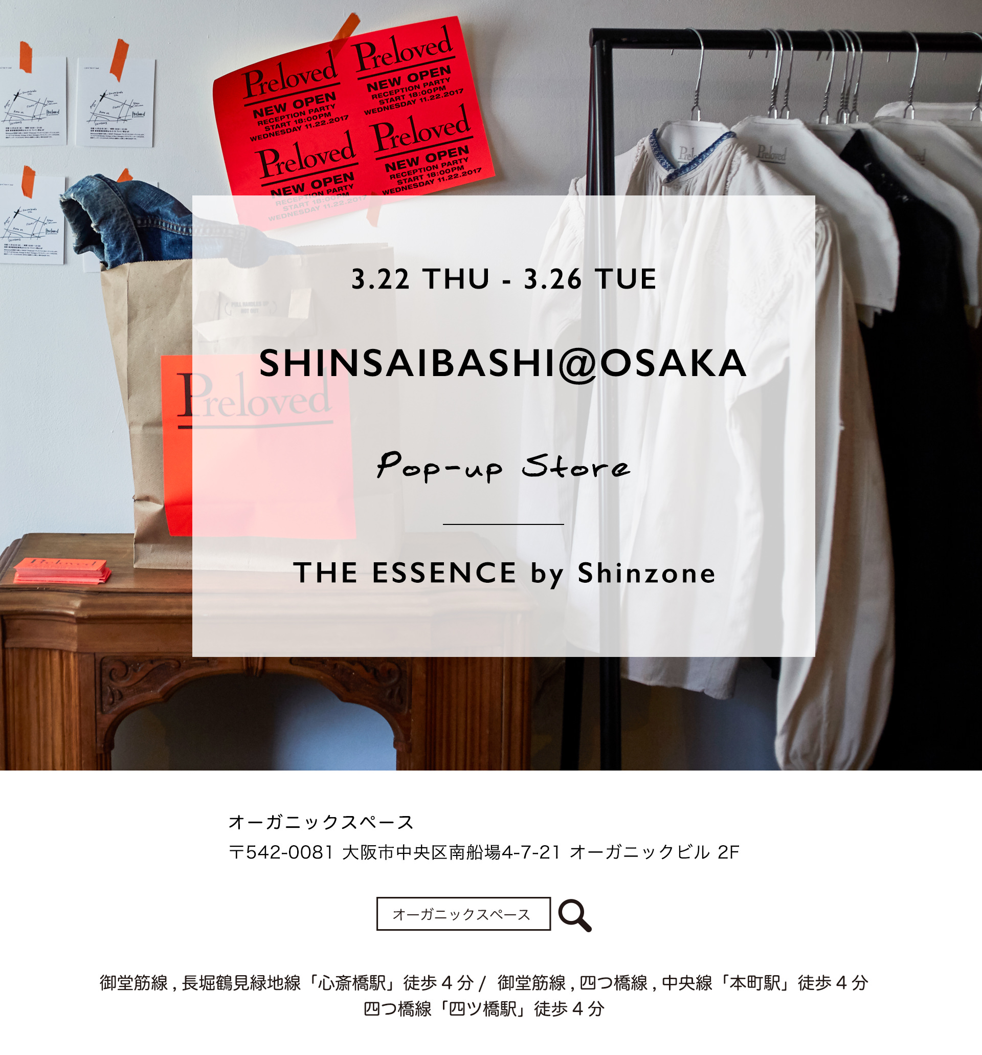NEWS_OSAKA_THE-ESSENCE_20180316