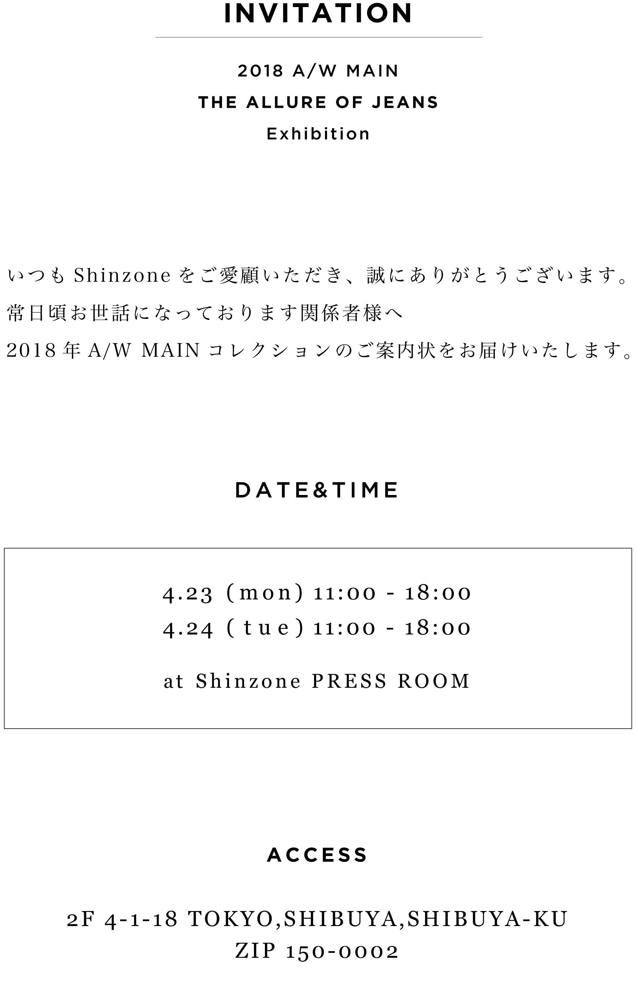 2018SS Main Exhibition