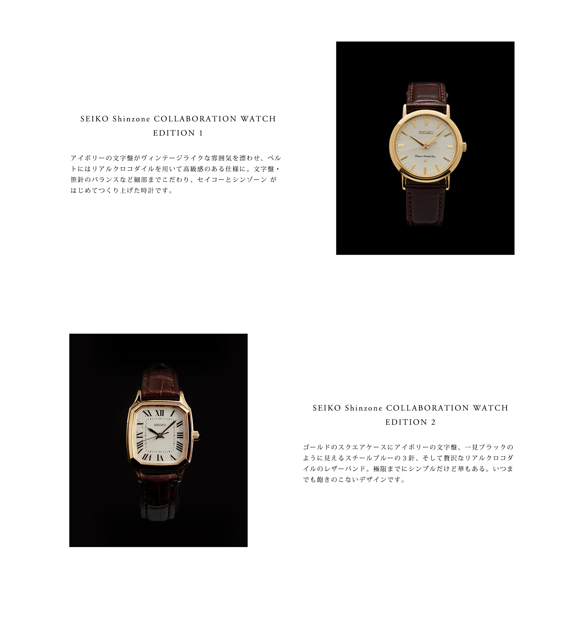 NEWS_SEIKO_Shinzone_COLLABORATION_WATCH_3