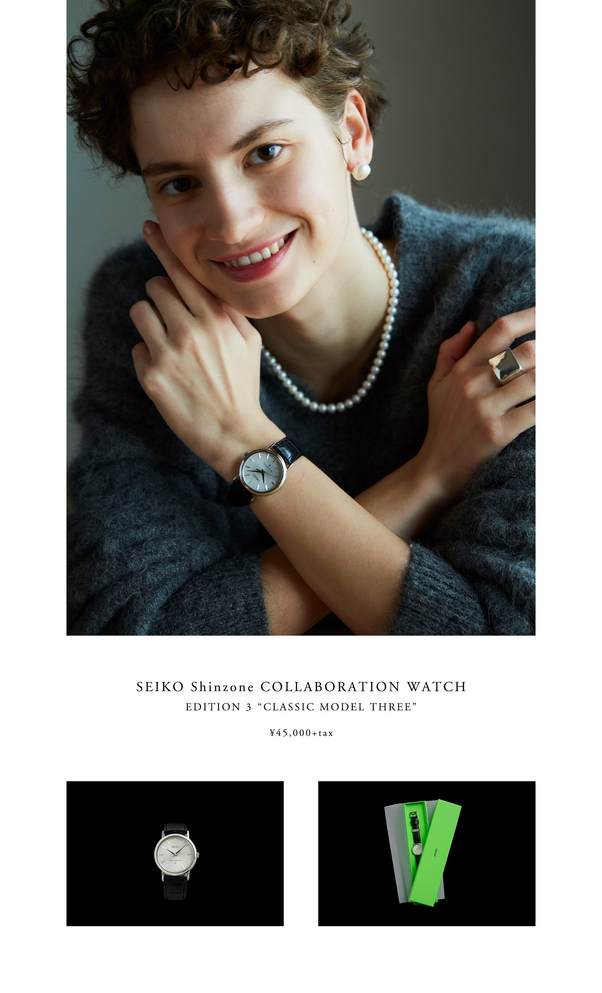 NEWS_SEIKO_Shinzone_COLLABORATION_WATCH