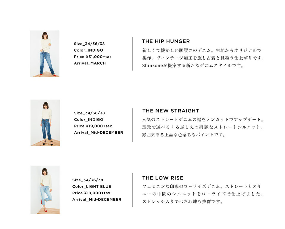 TheNewDenimCollectionFooter